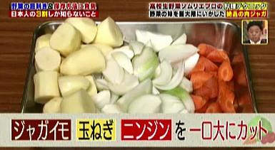 ハナタカ優越館1005肉じゃが3.jpg