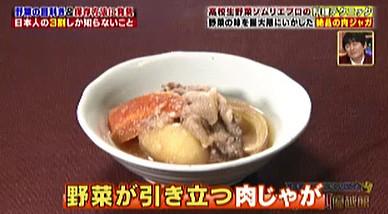 ハナタカ優越館1005肉じゃが9.jpg