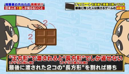 ハナタカ優越館10119チョコレート割り.jpg