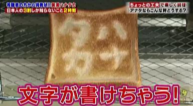 ハナタカ優越館1012パン.jpg