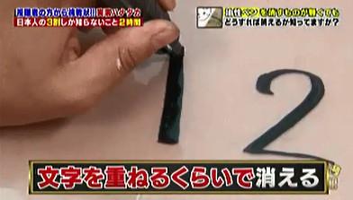 ハナタカ優越館1012マジック消える.jpg