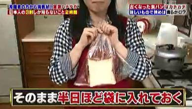 ハナタカ優越館1012古いパン.jpg