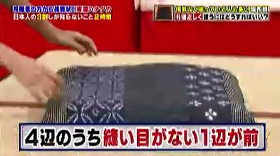 ハナタカ優越館1012座布団.jpg