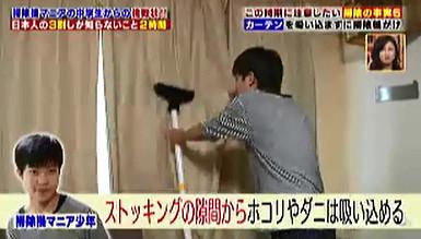 ハナタカ優越館1012掃除機.jpg