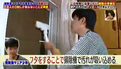 ハナタカ優越館1012掃除機2.jpg