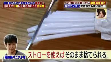 ハナタカ優越館1012掃除機3.jpg