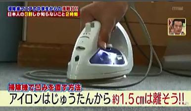 ハナタカ優越館1012掃除機4.jpg