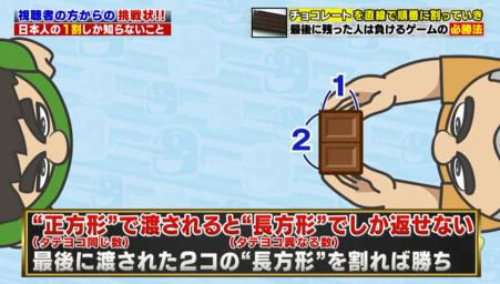 ハナタカ優越館1019チョコレート割り2.jpg