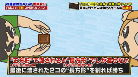 ハナタカ優越館1019チョコレート割り3.jpg