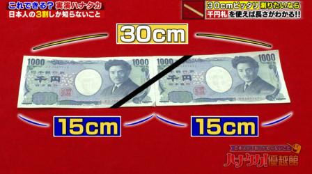 ハナタカ優越館1019千円札.jpg