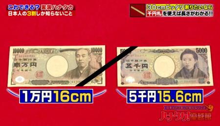ハナタカ優越館1019千円札五千円.jpg