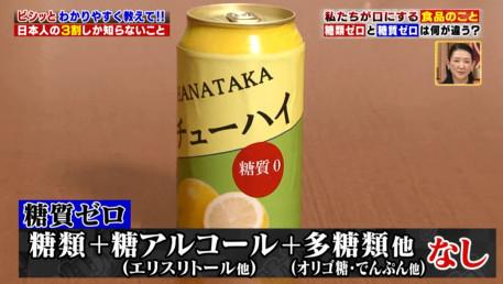 ハナタカ優越館1019糖質ゼロ.jpg