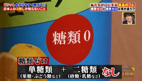 ハナタカ優越館1019糖類ゼロ.jpg