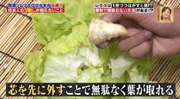 ハナタカ優越館824野菜ソムリエレタス芯の取り方.jpg