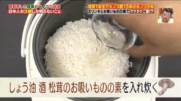 マツタケご飯.jpg
